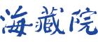 海蔵院(かいぞういん)は戸塚のお寺