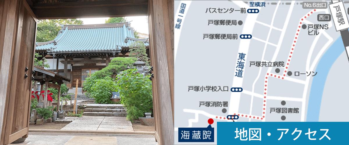 戸塚駅から海蔵院への地図・アクセス