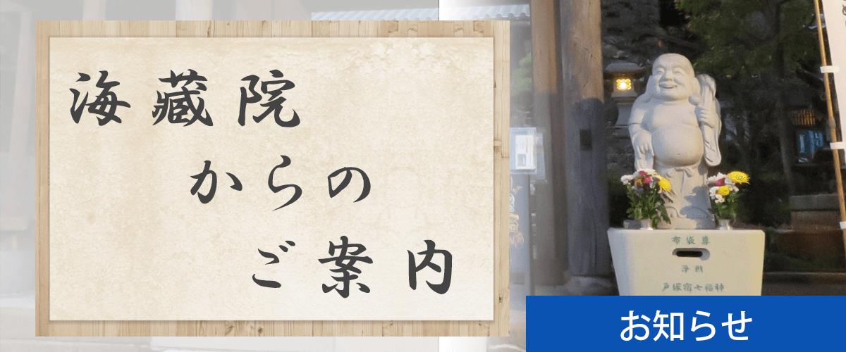 戸塚海蔵院からのお知らせ