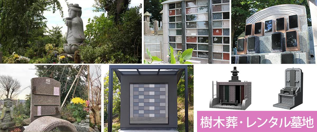 戸塚樹木葬、レンタル墓地・ロッカー式納骨室