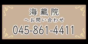 海蔵院(かいぞういん)へ電話