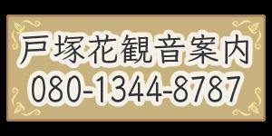 戸塚花観音墓苑ご案内へ電話