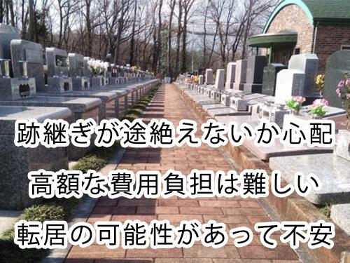 お墓を購入する負担